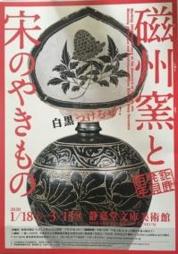 Seikadojishu2020b338x480