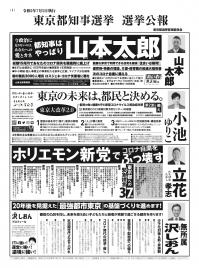 Senkyokouhou_allp1