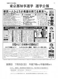 Senkyokouhou_allp4