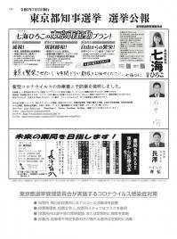 Senkyokouhou_allp5