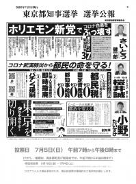 Senkyokouhou_allp6